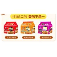 Master Kang Instant Noodles (Packet x 5) 康师傅红烧牛肉面袋装103克/老坛酸菜牛肉面/香辣牛肉面