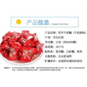 WangZai Milk Candy 15g (5 packets) 旺仔牛奶糖15g