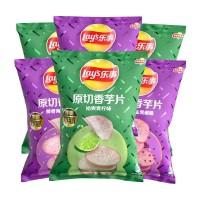 Lay's Yam Chips 60g (5 Packets) 乐事原切香芋片醇香海盐黑椒味/沁爽青柠味